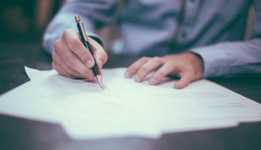 定額小為替とは?買い方購入方法や換金、仕訳や勘定科目、消費税や手数料も!